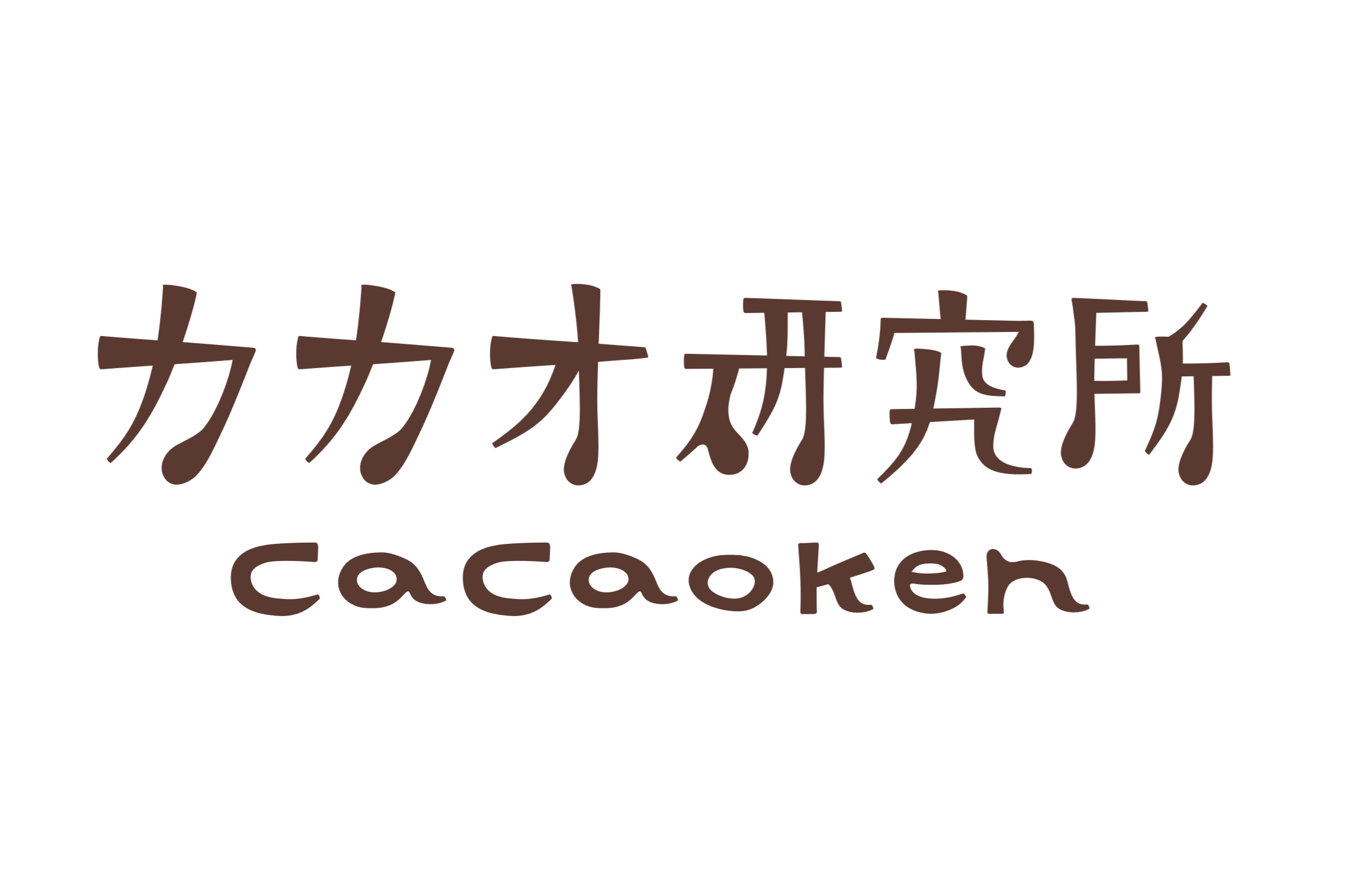 所 カカオ 研究